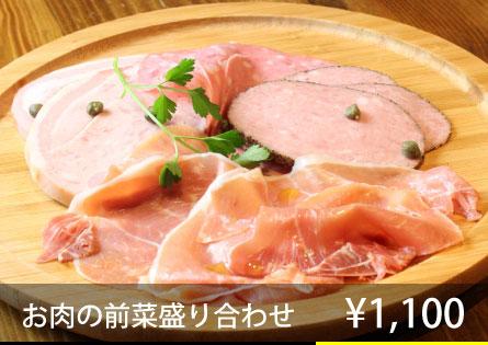 お肉の前菜盛り合わせ